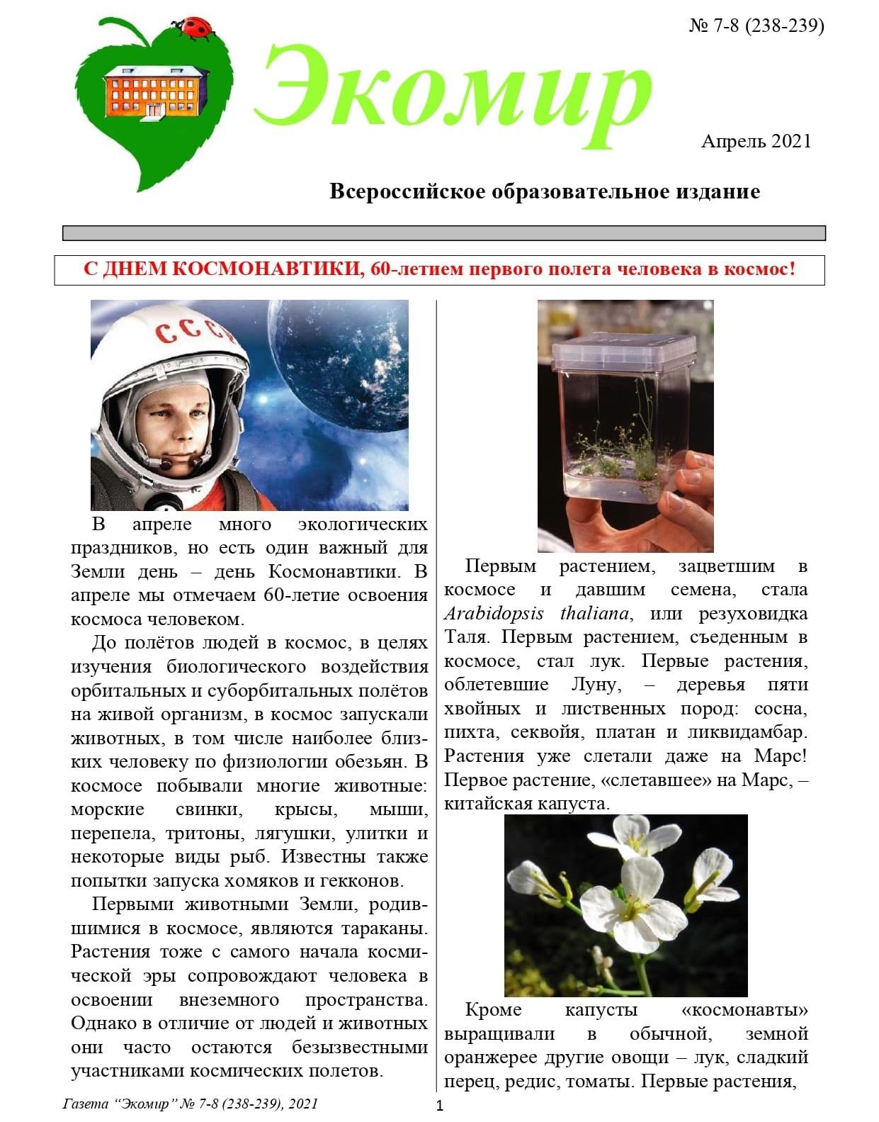 Экомир 238-239_page-0001