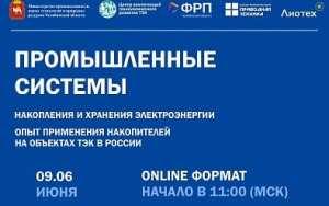 В Челябинске пройдёт всероссийская конференция «Промышленные системы накопления и хранения электроэнергии. Опыт применения накопителей на объектах ТЭК в России»