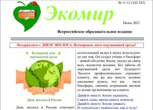 «Экомир» — №11-12 (242-243) Июнь 2021. Наблюдаем и познаём мир вместе