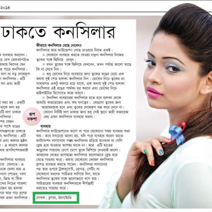 Concealer for Spot Correction - Editorial By Tamanna, GreenStory for Prothom Alo Lifestyle