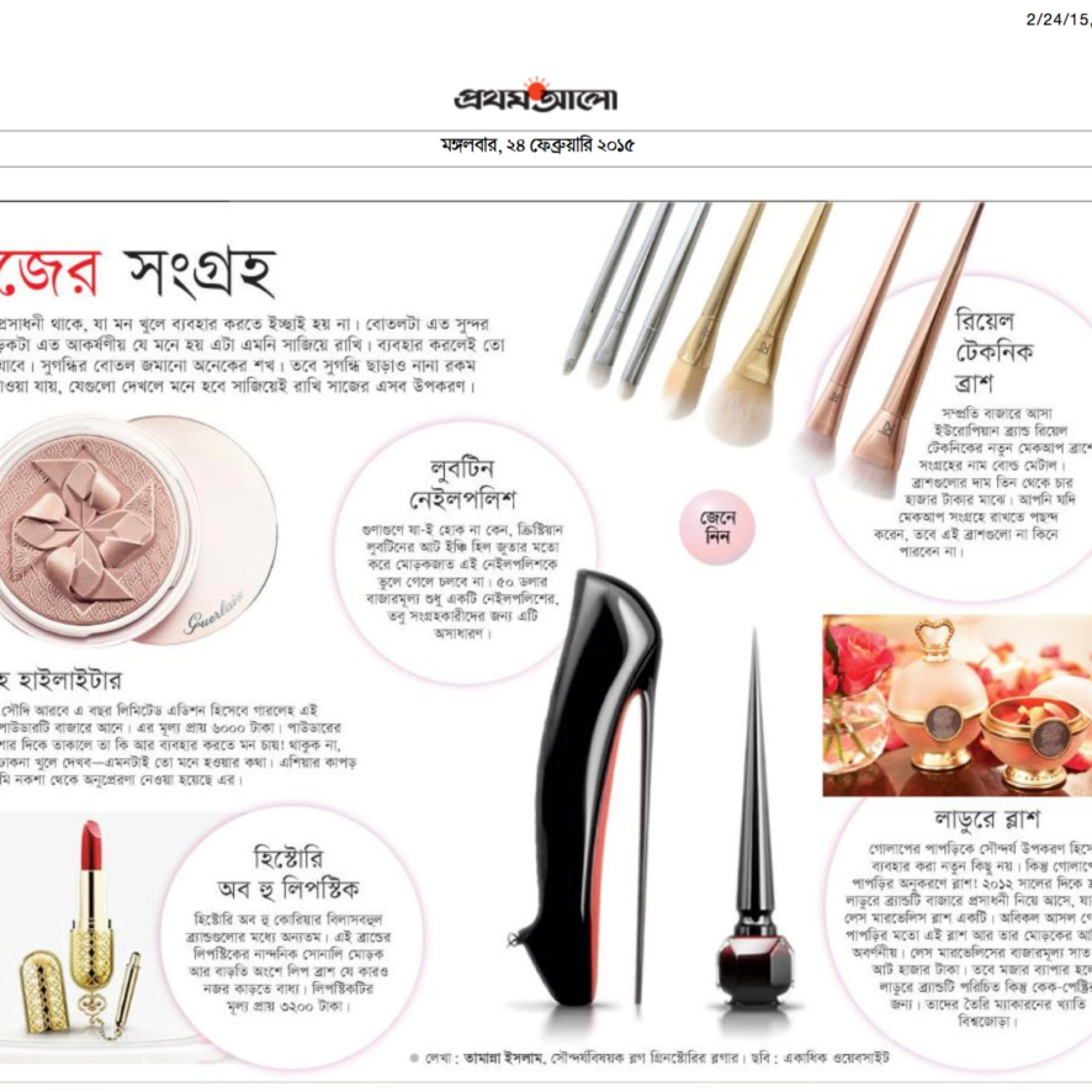 Exclusives for Makeup Collectors - Editorial By Tamanna, GreenStory for Prothom Alo Lifestyle