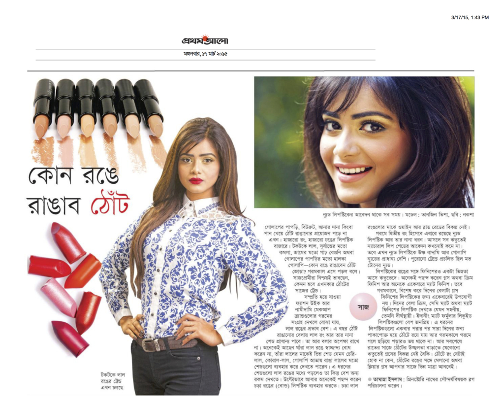 Lipstick Trend 2015 - Editorial by GreenStory for Prothom Alo, Naksha