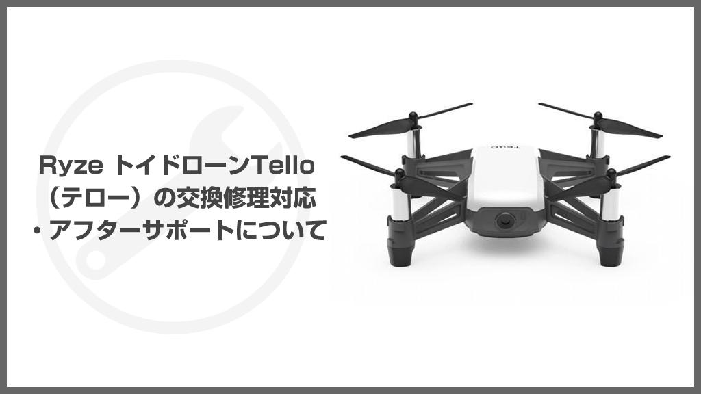 Ryze トイドローンTello(テロー)の交換修理対応・アフターサポートについて