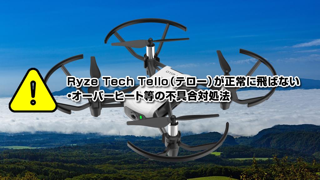Ryze Tech Tello(テロー)が正常に飛ばない・オーバーヒート等の不具合対処法