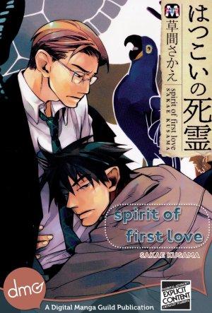 {Kusama Sakae} Spirit of First Love [3.4]