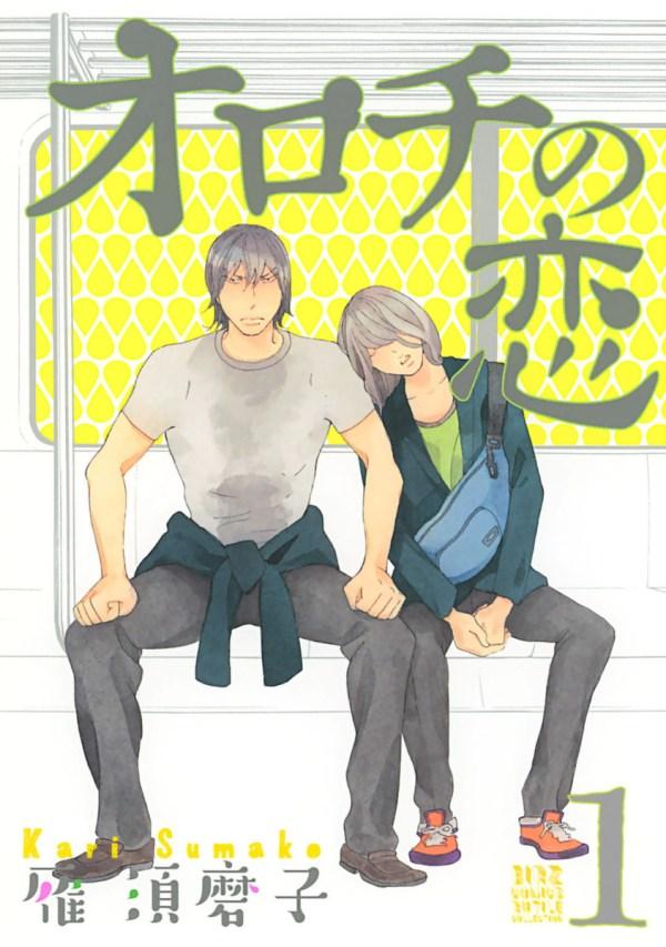 {Kari Sumako} Orochi of Love