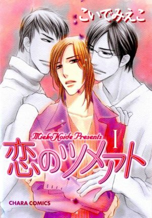 Koide Mieko--Koi no Tsumeato [Scratch-marks of Love] V01 [4.0]