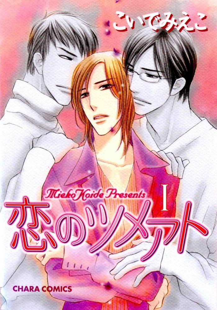Koide Mieko--Koi no Tsumeato [Scratch-marks of Love] V01 [4.0]