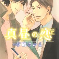 Kusama Sakae: Mahiru no Koi