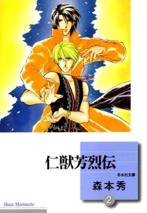 Morimoto Shuu--Jinjuu Houretsuden V02 [3.7]