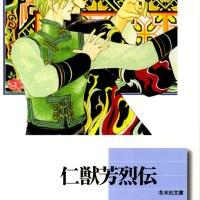 Morimoto Shuu: Jinjuu Houretsuden V03