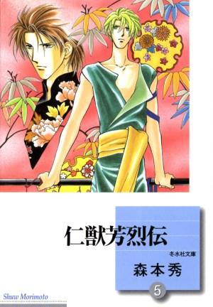 Morimoto Shuu--Jinjuu Houretsuden V05 [3.8]