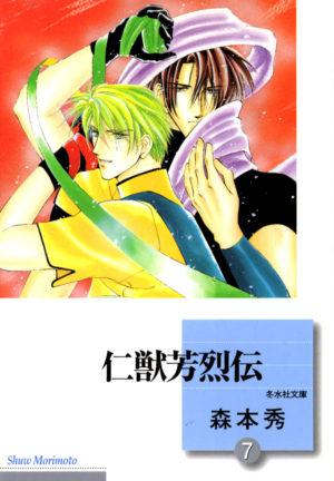 Morimoto Shuu--Jinjuu Houretsuden V07 [4.0]