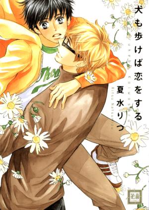 Natsumizu Ritsu--Inu mo Arukeba Koi wo Suru [4.3]