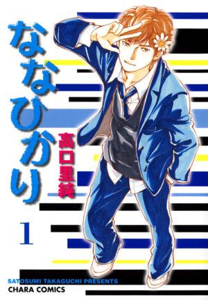 Takaguchi Satosumi--Nanahikari V01 [4.3]
