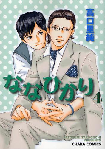 Takaguchi Satosumi--Nanahikari V04 [4.3]