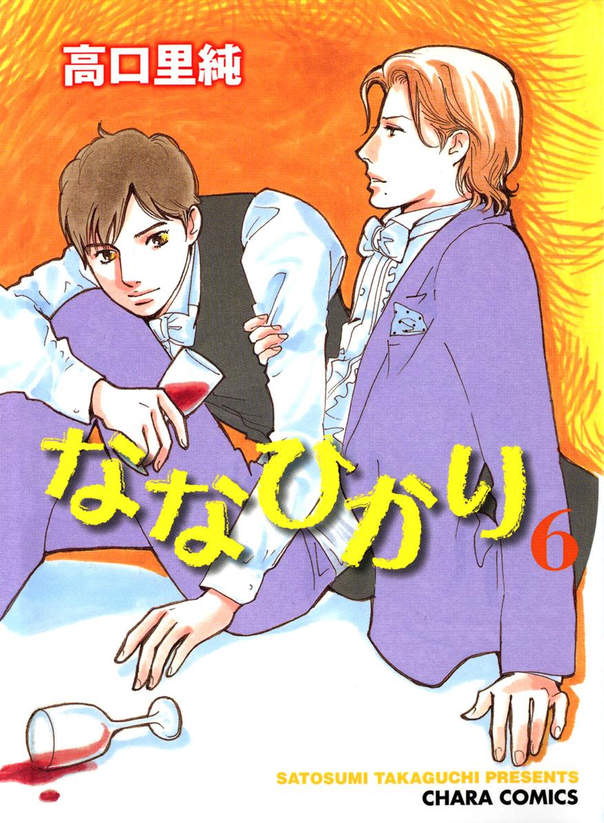 Takaguchi Satosumi--Nanahikari V06 [4.3]