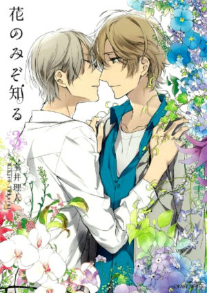 Takarai Rihito--Only the Flower Knows V03 [4.3]