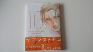 Yamashita Tomoko--10 [tén] 2006-2016 Illustrations-x01-001