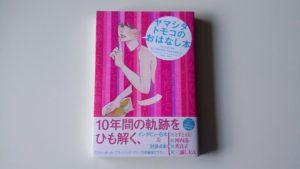 Yamashita Tomoko--Talk Book-01
