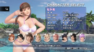 DEAD OR ALIVE Xtreme 3 Fortune_20160325161514