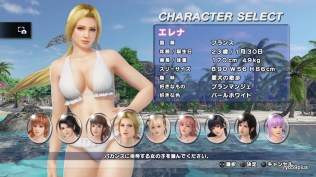 DEAD OR ALIVE Xtreme 3 Fortune_20160325161517