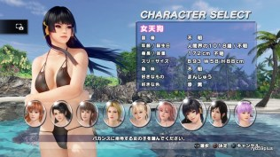 DEAD OR ALIVE Xtreme 3 Fortune_20160325161523