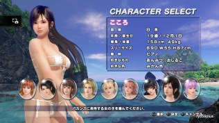 DEAD OR ALIVE Xtreme 3 Fortune_20160325161525