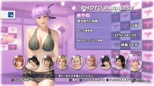 DEAD OR ALIVE Xtreme 3 Fortune_20161128181519