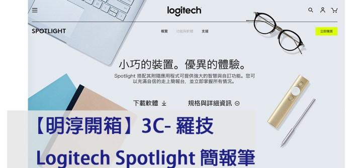 羅技spotlight