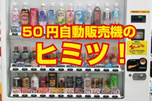 50円自動販売機