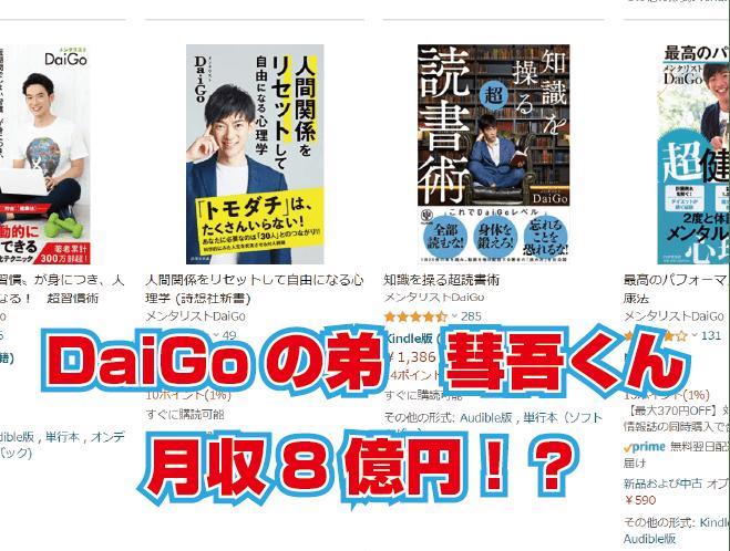 Daigo 月収