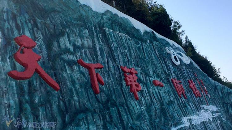 鄂西山水(五)  重慶雲陽龍缸地質公園(下)
