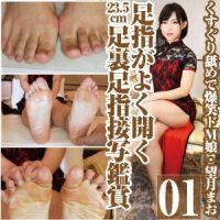 爆笑ドM娘・望月まおの足指がよく開く23.5cm足裏足指接写鑑賞 の配信販売