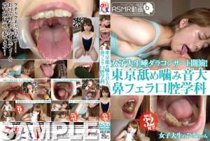 女子大生唾ダラコンサート開演!東京舐め噛み音大鼻フェラ口腔学科/女子大生のひなちゃん
