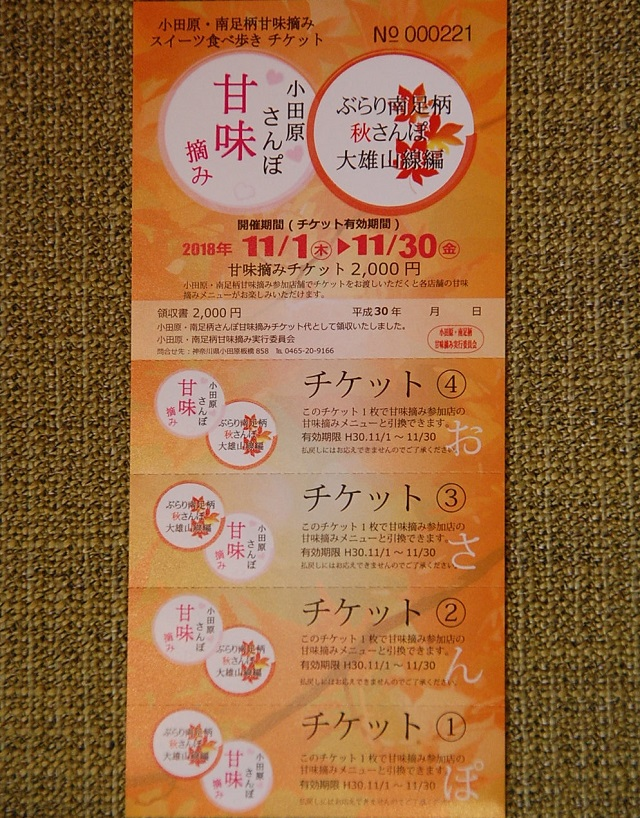小田原さんぽ甘味摘み4枚綴りチケット