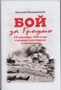 Boj za Grodno