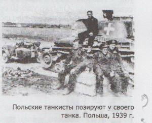 Polacy-czołg