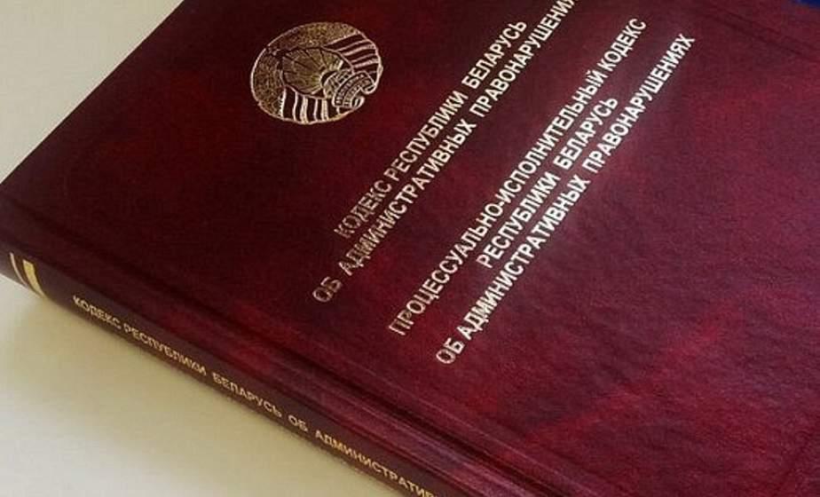 С 1 марта в Беларуси начнет действовать новый КоАП. Какие изменения коснутся нарушителей ПДД