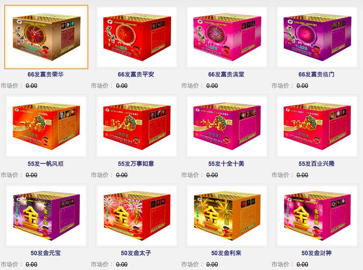 李渡烟華手段の花火、みんな箱でガンガン買います