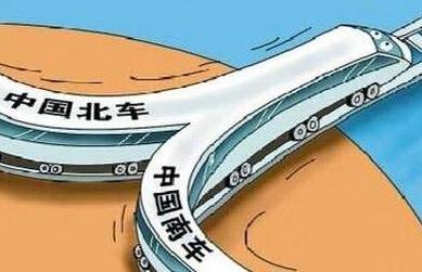 中国南車、中国北車