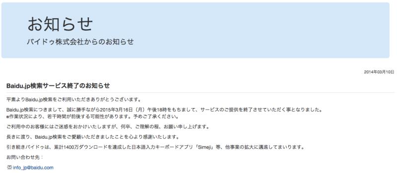 2015年3月10日付の日本検索事業撤退のリリース