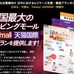 まとめ | Yahoo! JAPANとアリババが越境ECで提携 コスト1/5!
