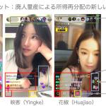 """文化部が中国ライブチャットを規制する""""法律""""を起草"""