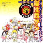 Tigers Freaks Band-嵐は西から