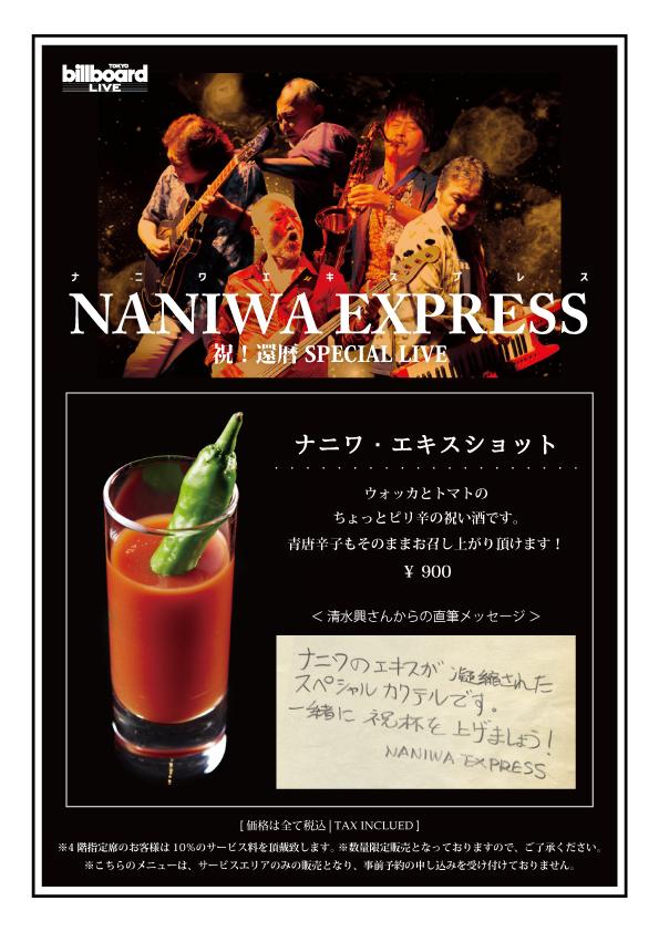 naniwa_x_tokyo