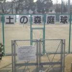郷土の森庭球場(市民庭球場)