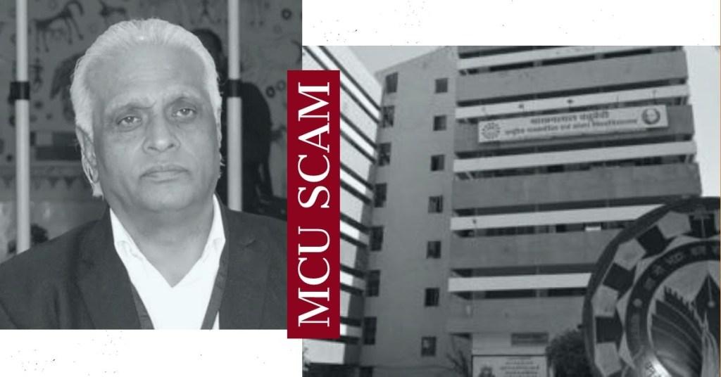 MCU Scam : former vice chancellor Brij Kishor Kuthiyala Makhanlal chaturvedi university Bhopal EOW Court mcu bhopal