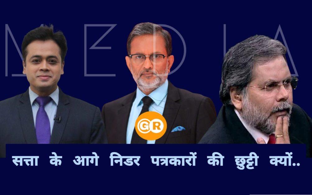 Punya Prasun Bajpai, Abhisar Sharma, Milin Khandekar, Ajit Anjum, Pranay Roy, Radhika Roy, Amit Shah, Ravish Kumar, NDTV, NDTV India, Aaj Tak, ABP News, TV9 Bharatvarsh, BJP, Modi sarkar, prime minister narendra modi, BJP,