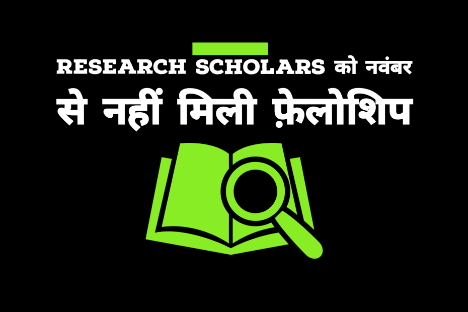 Research Scholars Fellowship Stoped